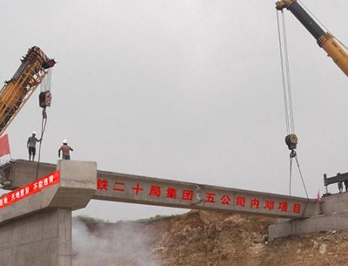 混凝土外加剂在内邓高速应用