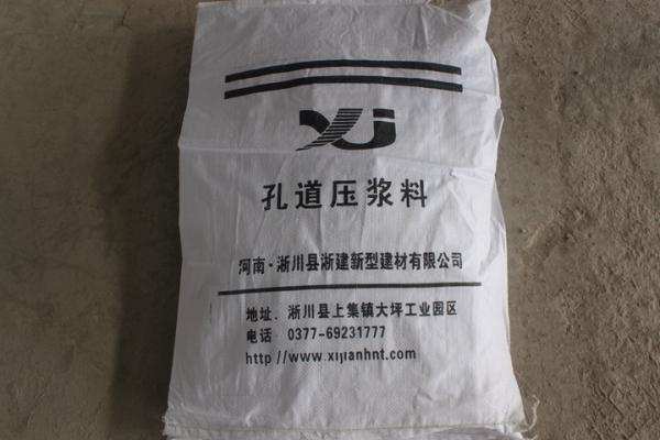 孔道压浆剂