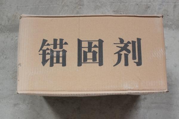江苏锚固剂